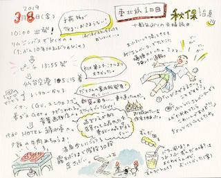20190308_東北旅1.jpg